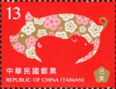 [Chinese New Year 2019 - Year of the Pig, Typ EJV]