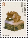 [Definitives - Jade Articles from the National Palace Museum, Typ ELA]