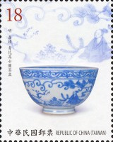 [Ancient Chinese Art Treasures - Blue and White Porcelain, Typ ELS]