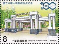[The 100th Anniversary of the National Chung Hsing University, type ELY]