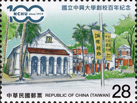 [The 100th Anniversary of the National Chung Hsing University, type ELZ]