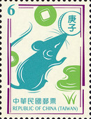 [Chinese New Year - Year of the Rat, type EMI]