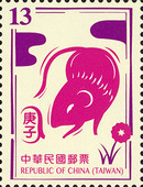 [Chinese New Year - Year of the Rat, type EMJ]