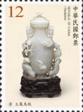 [Definitives - Jade Articles from the National Palace Museum, Typ EMM]