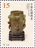 [Definitives - Jade Articles from the National Palace Museum, type EMN]