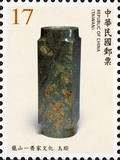 [Definitives - Jade Articles from the National Palace Museum, type EOC]