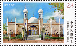 [Famous Mosques in Taiwan, type EOF]