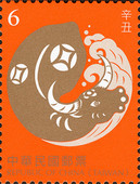 [Chinese New Year 2021 - Towards the Year of the Ox, type EOX]