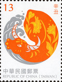 [Chinese New Year 2021 - Towards the Year of the Ox, type EOY]