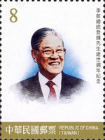 [The 1st Anniversary of the Death of Former President Lee Teng-hui, 1923-2020, type EQN]