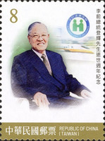 [The 1st Anniversary of the Death of Former President Lee Teng-hui, 1923-2020, type EQO]