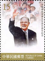 [The 1st Anniversary of the Death of Former President Lee Teng-hui, 1923-2020, type EQQ]