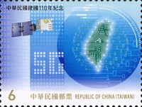 [The 110th Anniversary of the Founding of the Republic of China, type ERI]