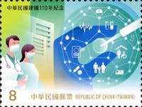 [The 110th Anniversary of the Founding of the Republic of China, type ERJ]