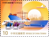 [The 110th Anniversary of the Founding of the Republic of China, type ERK]