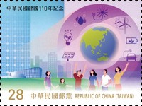[The 110th Anniversary of the Founding of the Republic of China, type ERL]