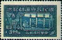 [Return of National Government to Nanking - Dr. Sun Yatsen Mausoleum, type F1]