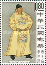 [Ancient Chinese Paintings from Palace Museum Collection - Emperors, Typ FX]