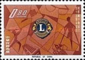 [The 45th Anniversary of Lions International, Typ GB]