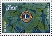 [The 45th Anniversary of Lions International, Typ GB1]