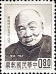 [The 99th Anniversary of the Birth of Wu Chih-hwei, Politician, 1865-1953, Typ HI]