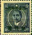[China, Empire Postage Stamps Surcharged & Overprinted