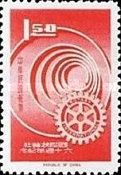 [The 60th Anniversary of Rotary International, Typ IL]