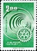 [The 60th Anniversary of Rotary International, Typ IL1]