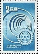 [The 60th Anniversary of Rotary International, Typ IL2]