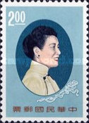 [The 15th Anniversary of Chinese Women's Anti-Aggression League, Typ IN]
