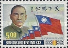 [The 100th Anniversary of the Birth of Dr. Sun Yat-sen, 1866-1925, Typ JD]