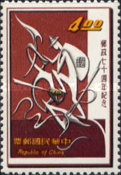 [The 70th Anniversary of Chinese Postal Services, Typ JN]