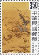 [Ancient Chinese Paintings from Palace Museum Collection, Typ JP]