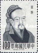 [Famous Chinese - Poets, Typ KJ]