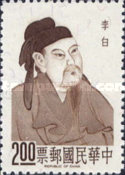 [Famous Chinese - Poets, Typ KK]
