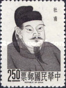 [Famous Chinese - Poets, Typ KL]