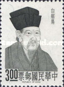 [Famous Chinese - Poets, Typ KM]