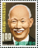 [The 3rd Anniversary of the Death of Vice-President Chen Cheng, 1898-1965, Typ LJ]