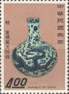 [Chinese Art Treasures, National Palace Museum, Typ MW]
