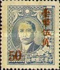 [Chinese Postage Stamps Overprinted, type N10]
