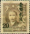 [Chinese Postage Stamps Overprinted, Typ N7]