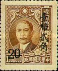 [Chinese Postage Stamps Overprinted, type N8]