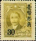 [Chinese Postage Stamps Overprinted, Typ N9]