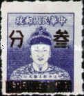 [Issue of 1950 Surcharged, Typ O14]