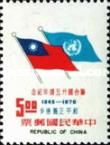 [The 25th Anniversary of United Nations, Typ PT]