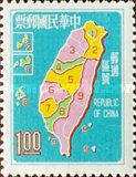 [Postal Zone Numbers Campaign, Typ PU]