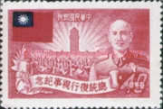 [The 2nd Anniversary of Re-election of President Chiang Kai-shek, type S]