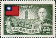 [The 2nd Anniversary of Re-election of President Chiang Kai-shek, Typ S1]