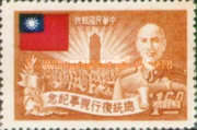 [The 2nd Anniversary of Re-election of President Chiang Kai-shek, Typ S2]