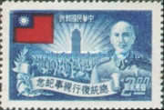 [The 2nd Anniversary of Re-election of President Chiang Kai-shek, Typ S3]